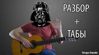 Имперский МАРШ на гитаре + ТАБЫ