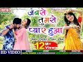 Download Jabse Tumse Pyar Hua - Shital Thakor || HD VIDEO || 2018 New Hindi Audio || Bewafaa Love Song