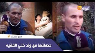 زوج مغربي يفجرها بوجه مكشوف: