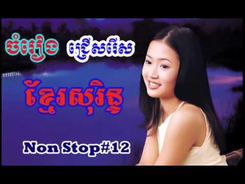 Khmer Surin, Khmer Sarin Songs Non Stop#12, Khmer Sarin Music, Khmer Sarin Song mp3