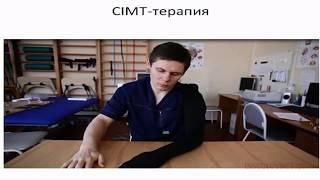 Реабилитация руки  после инсульта