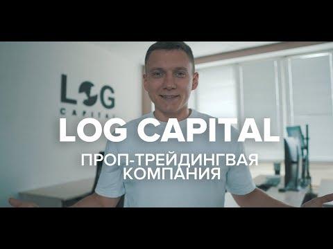 LOG CAPITAL - ПРОП-ТРЕЙДИНГОВАЯ КОМПАНИЯ