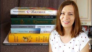 Прочитанное. 16 книг: реализм, фэнтези, о подростках и любви ) | Анна Чижова
