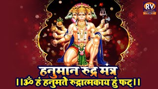 Om Ham Hanumate Rudratmakaya  Hum Phat ||  Powerful Hanuman Rudra Mantra
