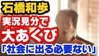 石橋和歩容疑者 実況見分で「大あくび」 石橋和歩 検索動画 30
