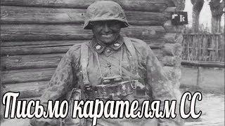 Письмо карателям СС . Трагедия деревни Борки . военные истории