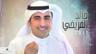 Khalid Almorikhy … La Ydeeg Sadrk | خالد المريخي …  لايضيق صدرك