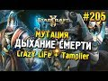 Star Craft 2: LOTV Мутация: Дыхание смерти ★ CrAzY LiFe + Tamplier ★ #205