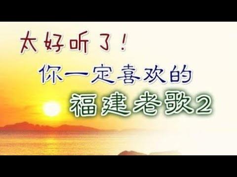 你一定喜歡的福建老歌2 Chinese Hokkien Song part 2