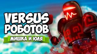 ВОЙНА РОБОТОВ - VERSUS #1 ♦ Mayan Death Robots