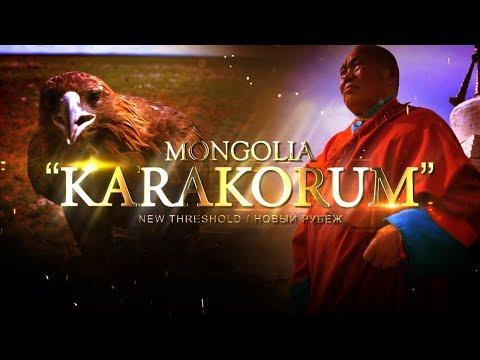 «Монголия: новый рубеж» Karakorum / promo / 2017 / Jet Extreme покорители рек