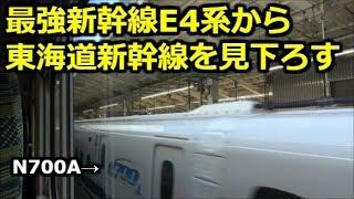 最強新幹線 E4系に乗車しました。MAXとき MAXたにがわ315号で東京からガーラ湯沢間の乗車。越後湯沢での連結切り離しも。