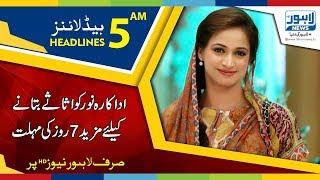 05 AM Headlines Lahore News HD - 26 April 2018