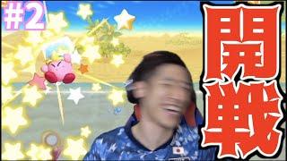 【開戦】食虫ルールの追加で争いが勃発。ブチギレました。【星のカービィ Wii #2】