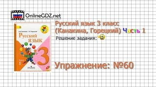 Упражнение 60 - Русский язык 3 класс (Канакина, Горецкий) Часть 1