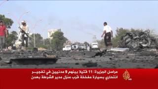 11 قتيلا في هجوم بسيارة مفخخة بعدن