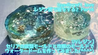 【UVレジン】セリアの波型モールドと市販のモールドでウォータードームを作ってみました(*^^*)レジン液で蓋をする?Part 4 thumbnail