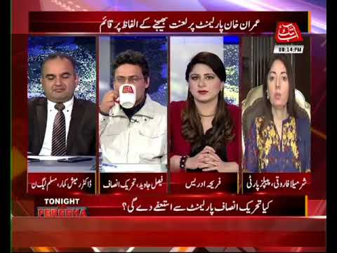 Tonight With Fereeha  – 18 January 2018 - Abb takk