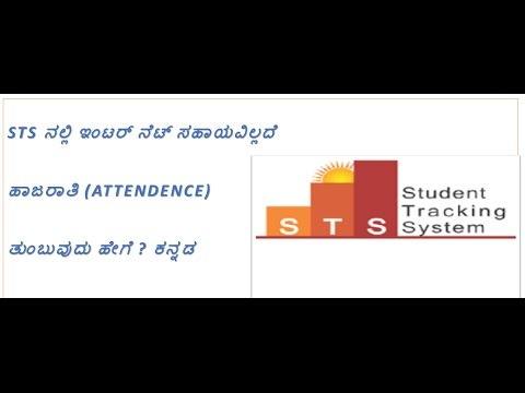 STS-HOW TO FILL ATTENDANCE IN STS IN OFFLINE (EXCEL FILE) IN KANNADA