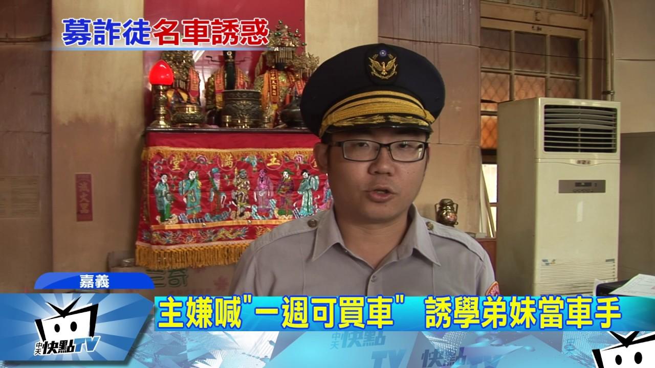 20170429中天新聞 詐騙集團招車手 喊「一週可買一臺車」 - YouTube