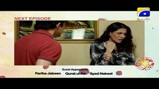 Mera Haq - Episode 59 Teaser | HAR PAL GEO