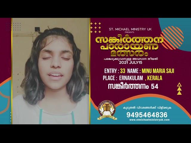 സങ്കീർത്തന പാരായണ മത്സരം chest No 33  Minu Maria Saji