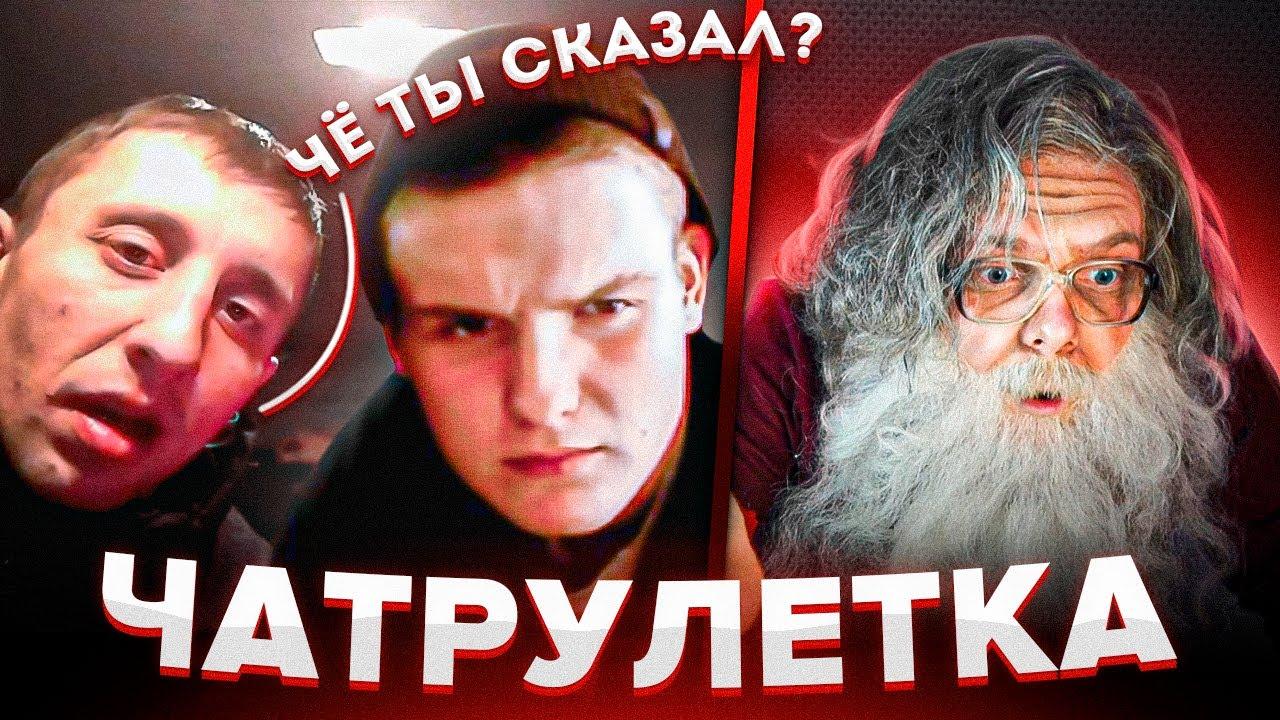 ДЕД ВЫЧИСЛИЛ ГОПНИКОВ В ЧАТРУЛЕТКЕ | Пранк в чатрулетке