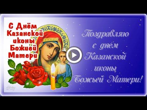 C праздником! В чем помогает икона Казанской Божьей Матери.