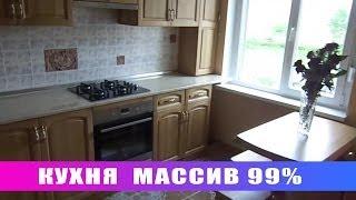 Смотреть видео кухня массив