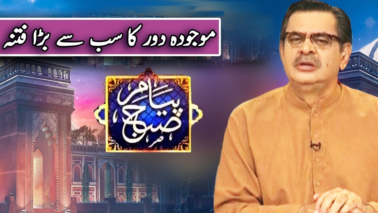 Peyam e Subh With Aneeq Ahmed | 3 September 2019 | Dunya News