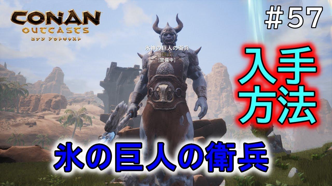 巨人 コナンアウトキャスト 巨人の王の石碑 コナン