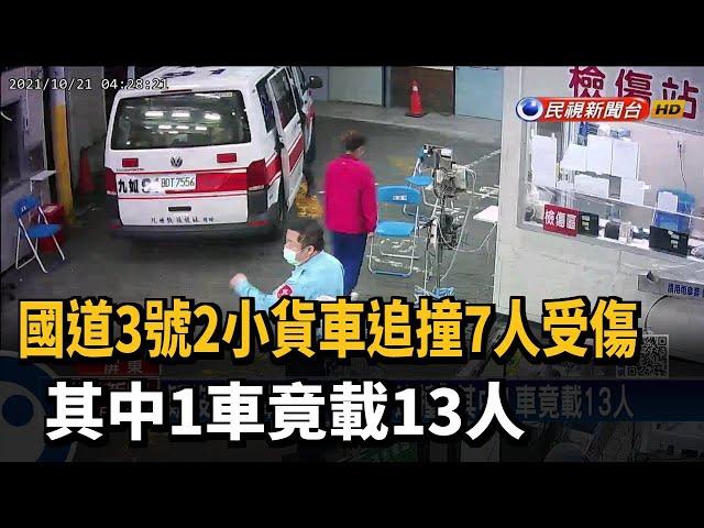 """國3小貨車追撞""""其中1車載13人""""  7人受傷送醫-民視台語新聞"""