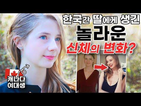 한국가서 매력적으로 바뀐 딸의 변화를 본 캐나다 부모님의 충격적인 '첫 마디'