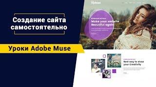 что такое Adobe Muse? Создание сайта  самостоятельно