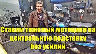 Ставим мотоцикл на центральную подставку без усилий.