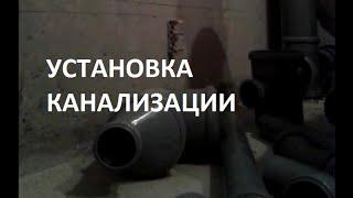 Как установить канализационные трубы в квартире (How to install sewer pipe in toilet)?(На видео показывается, как установить канализационные трубы в квартире с отводами под подключение унитаза,..., 2016-01-31T06:24:31.000Z)