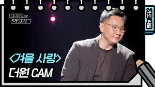 [가로 직캠] 더원 - 겨울 사랑 (The One - FAN CAM)  [유희열의 스케치북/You Heeye…