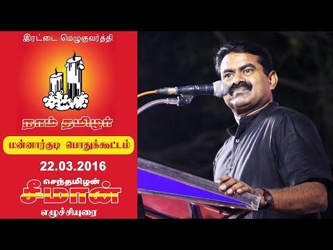 மன்னார்குடி தேர்தல் பரப்புரை பொதுக்கூட்டம் - சீமான் எழுச்சியுரை