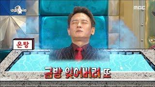 [RADIO STAR] 라디오스타 -Kim Byeong-ok, do you practice greeting in the bathroom?20180207