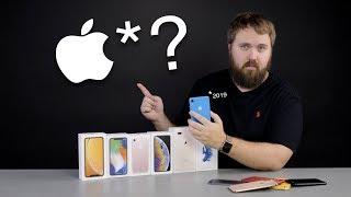 Какой IPhone выбрать в 2019 или страшный секрет Apple...
