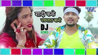Gunjan Singh - Shaadi Kake Pachhtat Bani - Sad Song