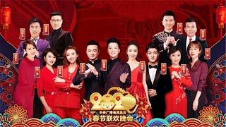 中央广播电视总台2020年春节联欢晚会节目单