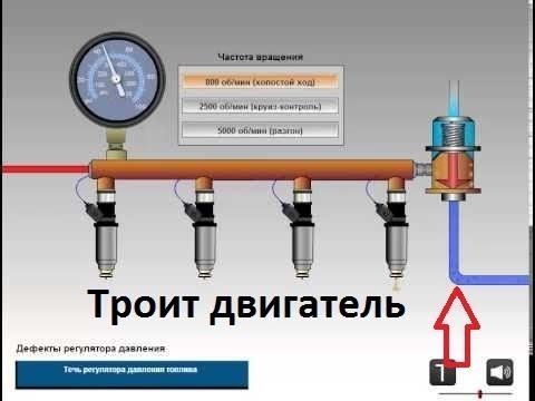 Троит двигатель и за клапана давления форсунок ГАЗель