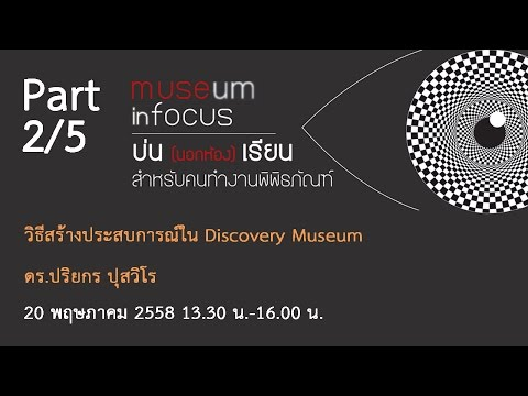 Museum inFocus #4 - วิธีสร้างประสบการณ์ใน Discovery Museum part 2/5