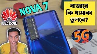 Huawei Nova 7/ 7pro Full Specification review in bangla বাজারে 5g এর যুধ্যে কতটা টিকবে?
