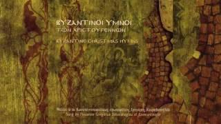 Γρηγόρης Νταραβάνογλου - Νειγενές μάγων λεγόντων - Καλοφωνικός ειρμός - Official Audio Release