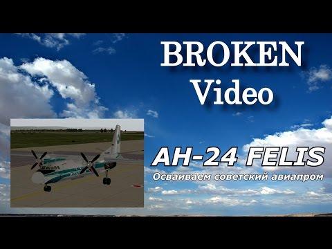 Запуск двигателя в воздухе. Ан-24 FELIS.