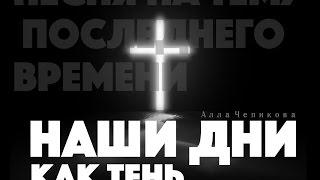 НАШИ ДНИ, КАК ТЕНЬ - ХРИСТИАНСКИЙ клип - песня о последнем времени