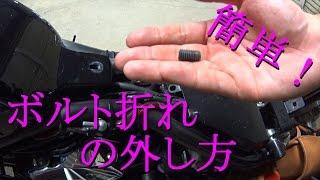 ボルト折れの外し方 thumbnail