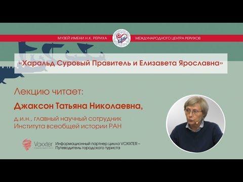 Джаксон Т. Н. Харальд Суровый правитель и Елизавета Ярославна